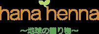 天然ヘナの通販はハナヘナショップ