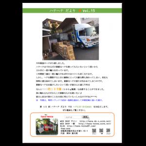 dayori-15