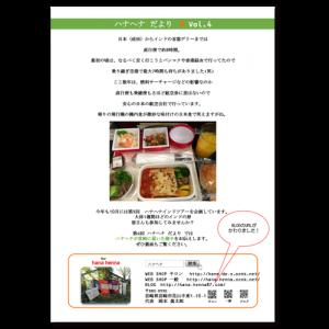 dayori-4
