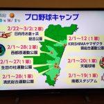 2017年2月1日大安吉日今日からプロ野球キャンプイン!