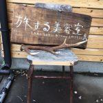 ハナヘナ取扱店 宮崎県綾町の美容室(旅する美容室)塗布動画