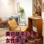 【求人】結婚、出産で一度美容師は辞めたけど宮崎で健康的に美容師を続けたい!