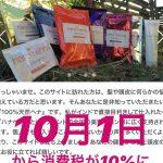 10月1日から消費税が10%になります。(楽天ショップ・amazon・直販ショップ)