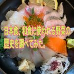 日本食、和食に使われる野菜の歴史を調べてみた。