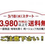 楽天市場で3,980以上のお買い物をすると送料無料になります・・・