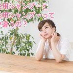 女性用シャンプーと男性用シャンプーの違い 〜美容師が回答〜