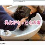 インディゴ配合のハナヘナは【乳化】がとても大事(動画)