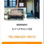 福岡県福岡市でハナヘナをするなら早朝から深夜までOPENのモイヘアサロン102