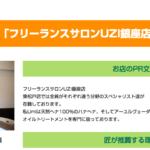 千葉県松戸市でハナヘナをするなら。新しいハナヘナの匠のご紹介。