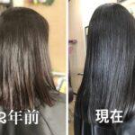 髪質改善でチリチリになった髪をハナヘナ2度染めとリタッチ矯正で修正した後のお客さんの声【ハナヘナレシピ】