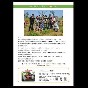 dayori-10