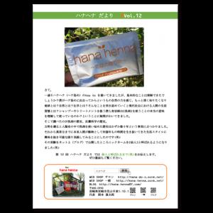 dayori-12