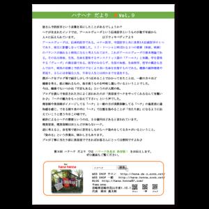 dayori-9